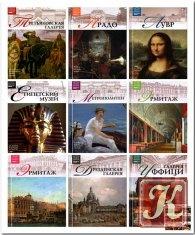Книга Музеи мира / Великие музеи мира. Тома 1 - 10 (2011-2012)