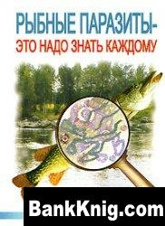 Рыбные Паразиты: Это Надо Знать Каждому djvu 2,17Мб