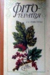Книга Фітотерапія