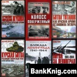 Книга Сборник книг Дэвида Гланца djvu, fb2 119Мб