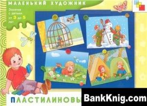 Книга Пластилиновые дорожки. Маленький художник. pdf 6,79Мб