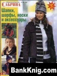 Журнал Сабрина № 1 (9) - 2004. Специальный выпуск (Шапки, шарфы, носки и аксессуары) jpeg 8,48Мб