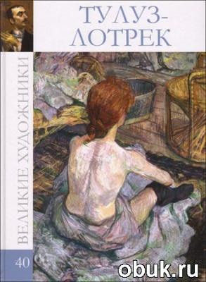 Книга Великие художники. Альбом 40. Тулуз-Лотрек