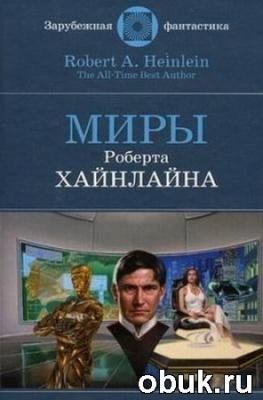 Серия книг «Миры Роберта Ханлайна» (25 книг)
