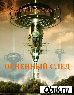 Книга Александр Воробьев. Огненный след