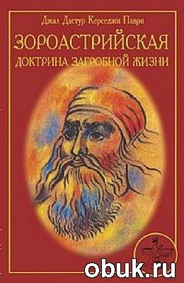 Книга Зороастрийская доктрина загробной жизни