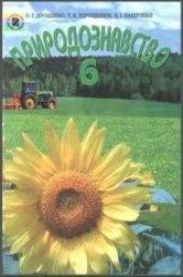 Книга Природознавство: 6 клас. Підручник для навчальних закладів
