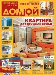 Журнал Домой. Интерьеры плюс идеи №12 2012