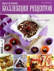 Школа гастронома. Коллекция рецептов № 24 2012