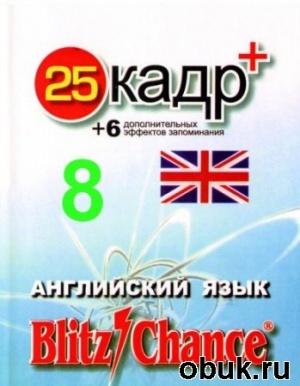 Книга Blitz Chance - Английский язык для жизни +25 кадр. Первый отпуск Часть 8