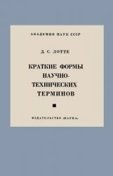 Книга Краткие формы научно-технических терминов
