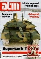 Журнал ATM 2012-01