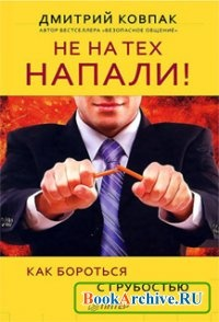 Книга Не на тех напали! или Как бороться с грубостью.
