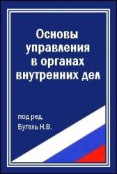 Книга Основы управления в органах внутренних дел