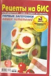 Рецепты на бис №3, 2012