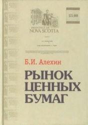 Книга Рынок ценных бумаг