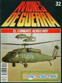 Книга Aviones de Guerra El Combate Aereo Hoy 32.