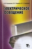 Книга Электрическое освещение: Справочник (2-е изд.)