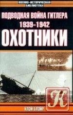 Книга Подводная война Гитлера. 1939-1942. Охотники. Часть 2
