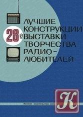 Книга Лучшие конструкции 28-й выставки творчества радиолюбителей