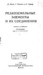 Книга Редкоземельные элементы и их соединения