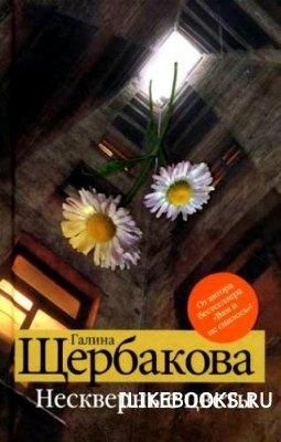 Аудиокнига Щербакова Галина - Нескверные цветы (аудиокнига)
