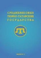 Книга Средневековые тюрко-татарские государства. Сборник статей. Выпуск 2