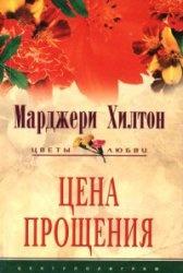 Книга Цена прощения