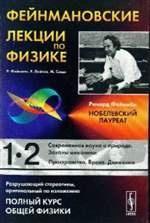 Книга Фейнмановские лекции по физике (в 10 томах)