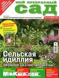 Книга Мой прекрасный сад №10 2010