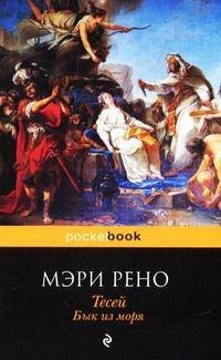 Книга Мэри Рено Тесей. Бык из моря