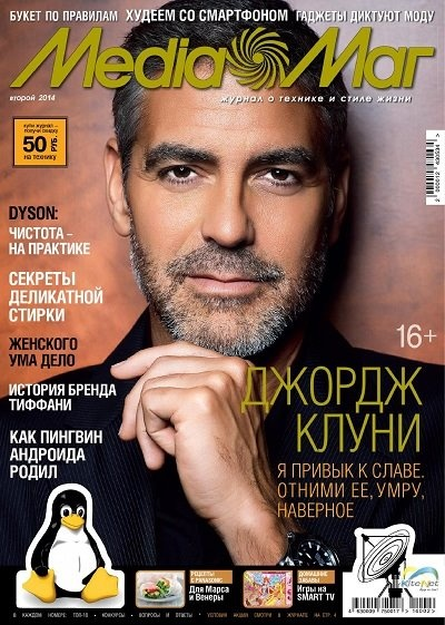 Журнал : Media Маг №2 (2014)
