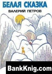 Книга Белая сказка