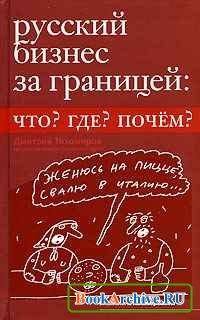 Книга Русский бизнес за границей. Что? Где? Почем?.