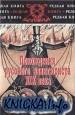 Аудиокнига Похождения русского авантюриста XIX века (аудиокнига)