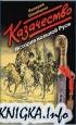 Книга Казачество. История вольной Руси