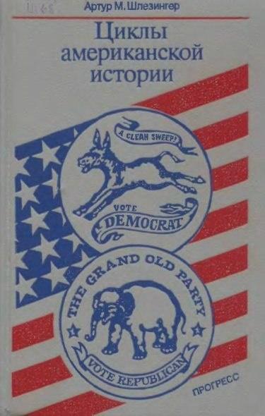 Шлезингер-мл. А.М. Циклы американской истории. М., 1992.