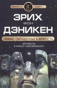 Книга Знаки обращенные в вечность.