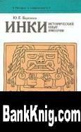Книга Инки. Исторический опыт империи