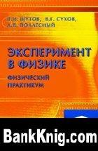 Книга Эксперимент в физике. Физический практикум