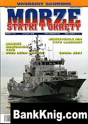Журнал Morze Statki i Okrety 2008 No 01