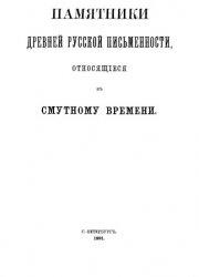 Книга : Памятники древней русской письменности, относящиеся к Смутному времени