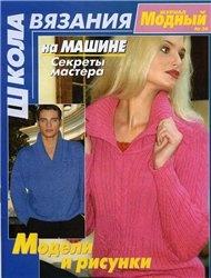 Журнал Модный журнал №34