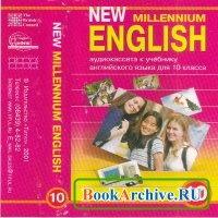 Аудиокнига New Millennium English 10 . Аудиоприложение (Аудиокнига)