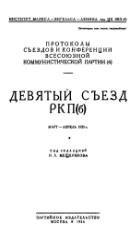Книга Девятый съезд РКП (б). Март-апрель 1920 года