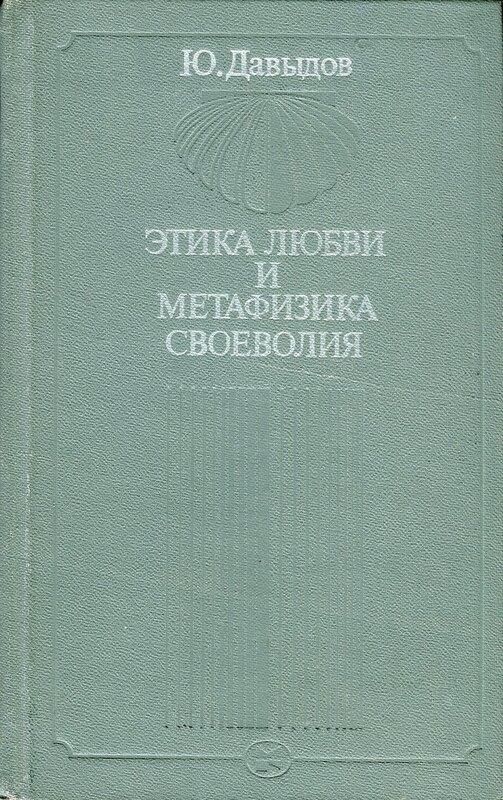 Книга неунывающий теодор юрий давыдов - купить на ozon