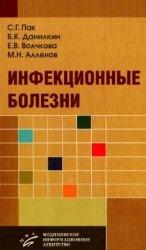 Книга Инфекционные болезни