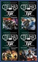 Книга Сборник произведений Сергея Самарова (79 книг)