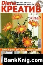 Журнал Diana Креатив №1 2009