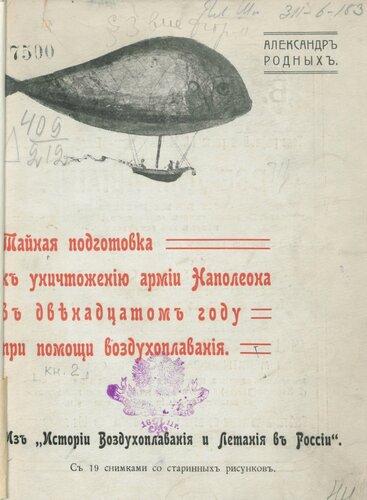Taynaya_podgotovka.jpg